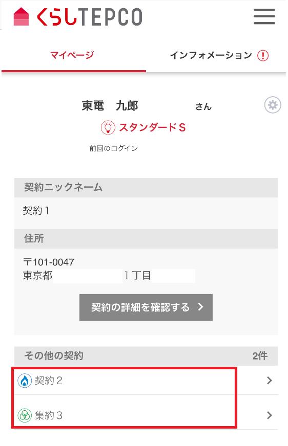 票 東電 web ログイン 検針